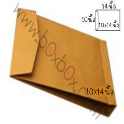 ซองกระดาษ ขยายข้าง 125 gsm 10*14นิ้ว ไม่พิมพ์