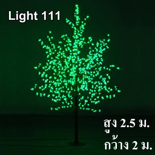 ไฟต้นไม้ (ซากุระ) LED 2.5 ม.1,728 led สีเขียว