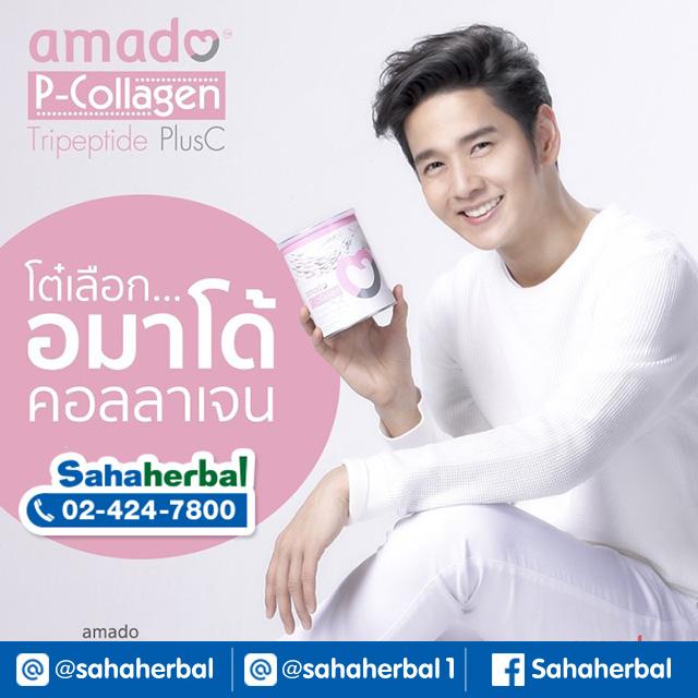 Amado P Collagen Tripeptide Plus C 110,000mg. อมาโด้ พี คอลลาเจน SALE 60-80% ฟรีของแถมทุกรายการ