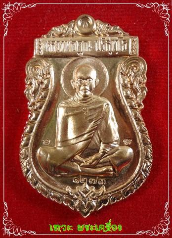 เหรียญเสมาหลวงพ่อคูณ รุ่นเศรษฐี เนื้อทองแดงผิวไฟ 3 โค๊ต ออกวัดม่วง จ.นครราชสีมา