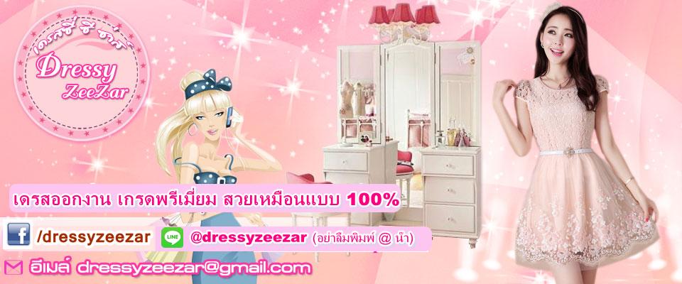 DressyZeeZar เดรสซี่ซีซ่าส์ ร้านเดรสสวย