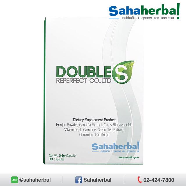 Double S Reperfect ลดพุง SALE 60-80% ฟรีของแถมทุกรายการ