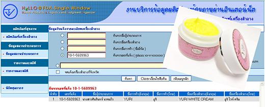 Yuri White Cream โสมยูริ ครีม ช่วยในการปรับสภาพผิวพรรณเรียบเนียน ของแท้ ราคาถูก ปลีก/ส่ง โทร.089-778-7338 เอจ