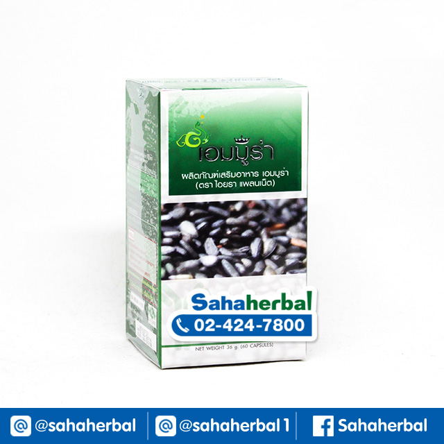 Aimmura Sesamin เอมมูร่า เซซามิน สารสกัดงาดำ SALE 60-80% ฟรีของแถมทุกรายการ
