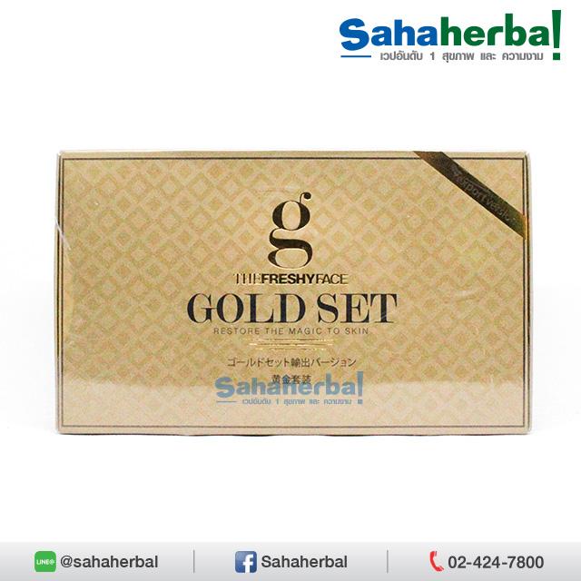 Gold Set V.2 Export Version สูตรใหม่ ครีมโกเซทV2 SALE 60-80% ฟรีของแถมทุกรายการ