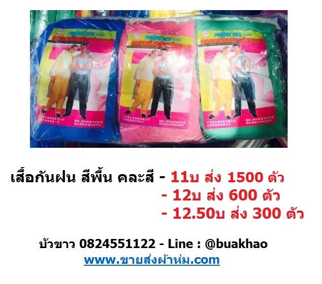 เสื้อกันฝน ผู้ใหญ่ สีพื้น คละสี ตัวละ 11 บาท ส่ง 1500 ตัว