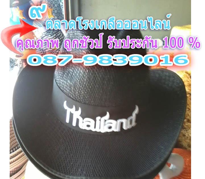 หมวกไทยแลนด์-2