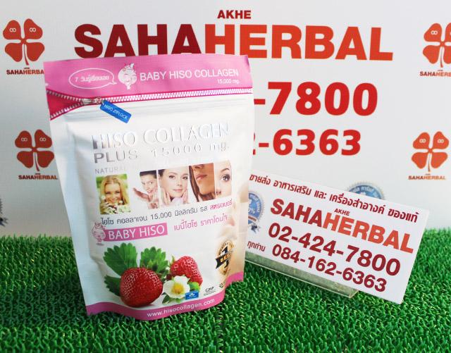Baby Hiso Collagen Plus เบบี้ ไฮโซ คอลลาเจน SALE 60-80% ฟรีของแถมทุกรายการ