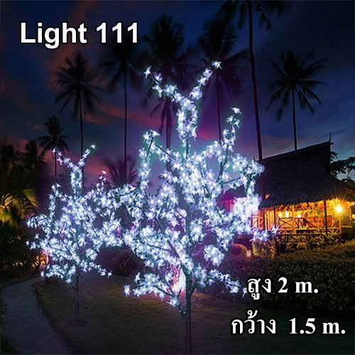 ไฟต้นไม้ (ซากุระ) LED 2 ม.1152 led สีขาว