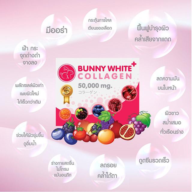 Bunny White Collagen 50,000 mg. บันนี่ไวท์ คอลลาเจน ขาวกว่า นุ่มกว่า เด้งกว่า ของแท้ ราคาถูก ปลีก/ส่ง โทร 081-859-8980 ต้อมค่ะ