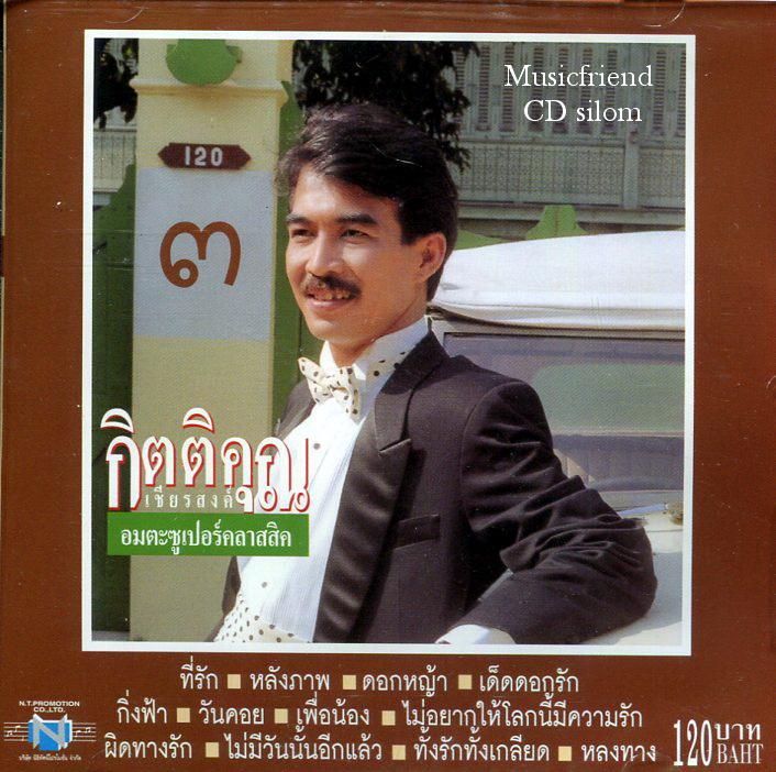 กุ้ง กิตติคุณ เชียรสงค์ อมตะซูเปอร์คลาสสิค 3 KittiKhun Chiansong CD
