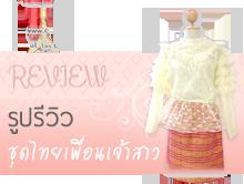 REVIEW รูปรีวิว ชุดไทยเพื่อนเจ้าสาว