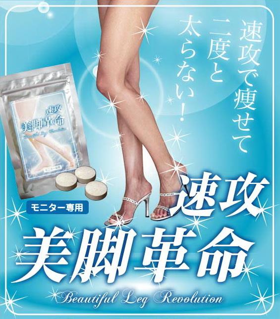 Beautiful Leg Revolution ลดต้นขา น่องขา ลดสะโพก ให้ขาเรียวเพรียวสวยทันใจ