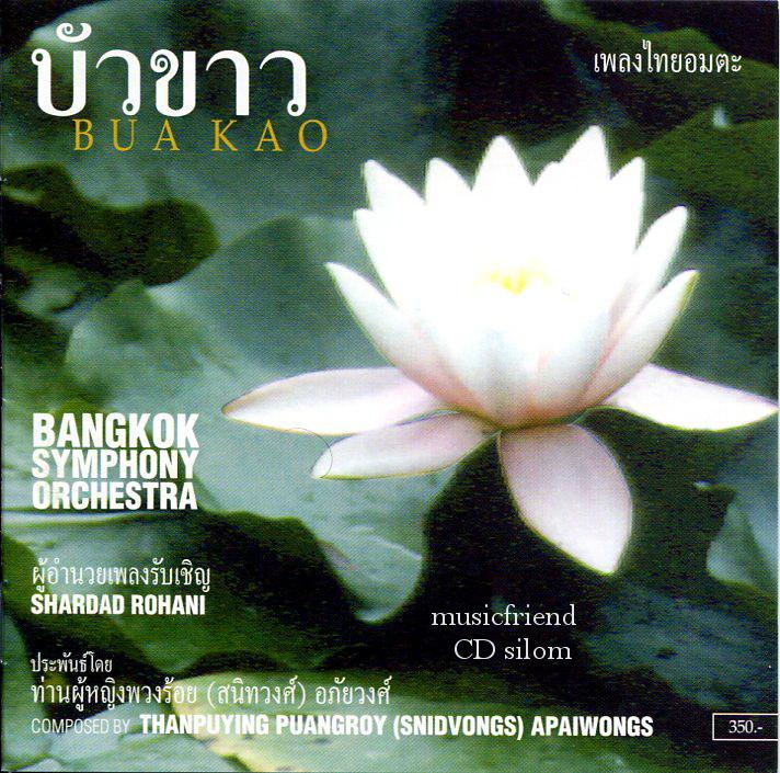 CD,บัวขาว Buakhao - Bangkok Symphony Orchestra บรรเลง1997