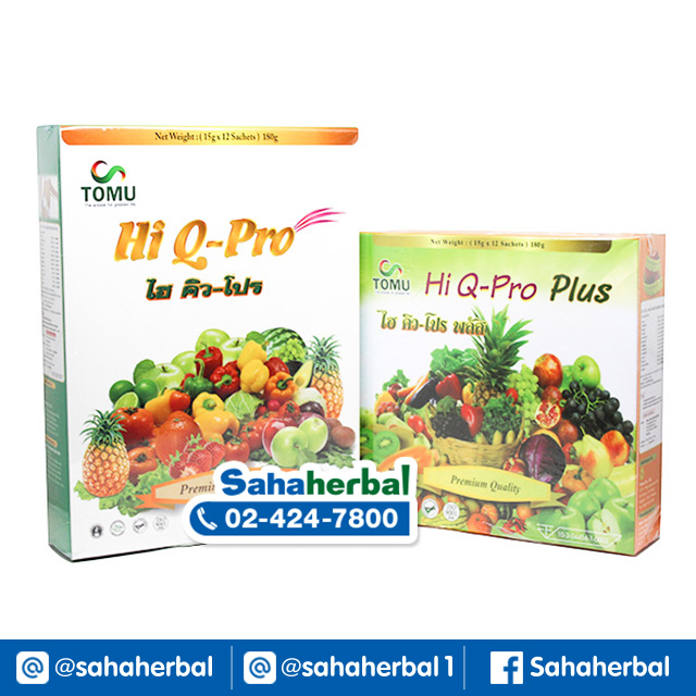 HI Q PRO ไฮคิวโปร & HI Q PRO PLUS ไฮคิวโปร พลัส SALE 60-80% ฟรีของแถมทุกรายการ