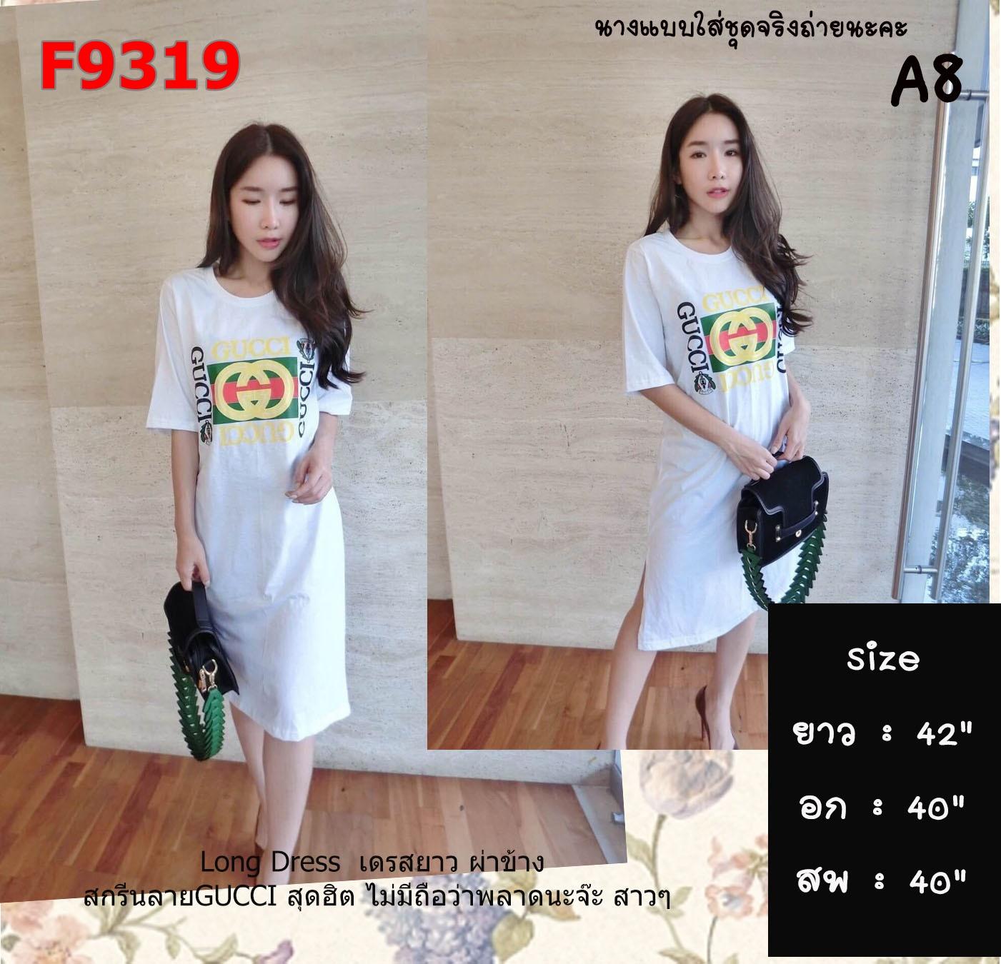 F9319 Long dress เดรสยาว ผ่าข้าง สกรีน GUCCI สุดฮิต สีขาว
