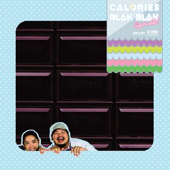 Calories Blah Blah - Sugar added(แคลอรี่ส์ บลาห์ บลาห์)