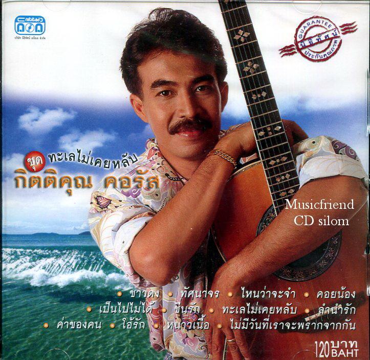 กุ้ง กิตติคุณ เชียรสงค์ ทะเลไม่เคยหลับ คอรัส KittiKhun Chiansong CD