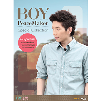 บอย Boy PeaceMaker - Special Collection