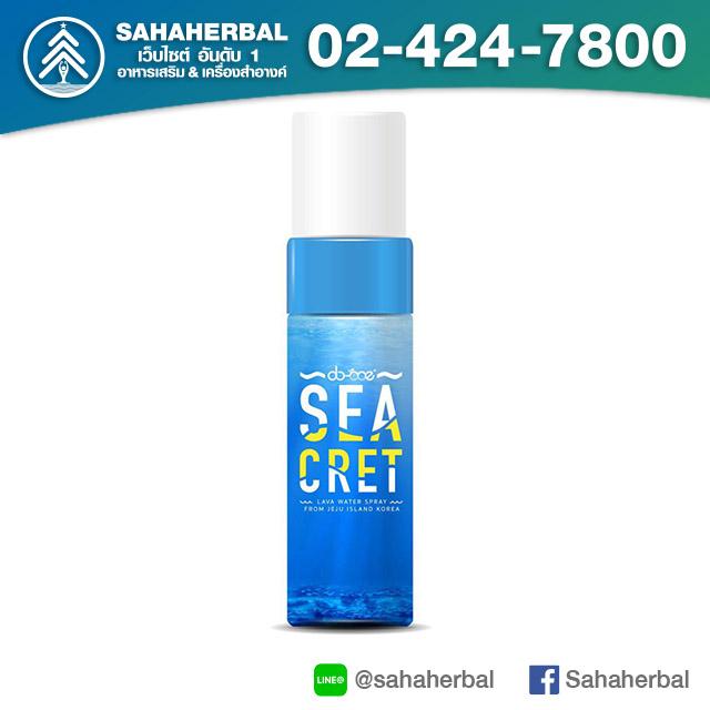 Do Me SEA CRET สเปรย์น้ำแร่ภูเขาไฟ SALE 60-80% ฟรีของแถมทุกรายการ