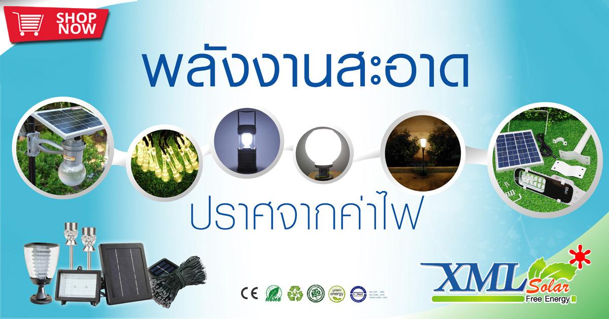 www.xml-solar.com