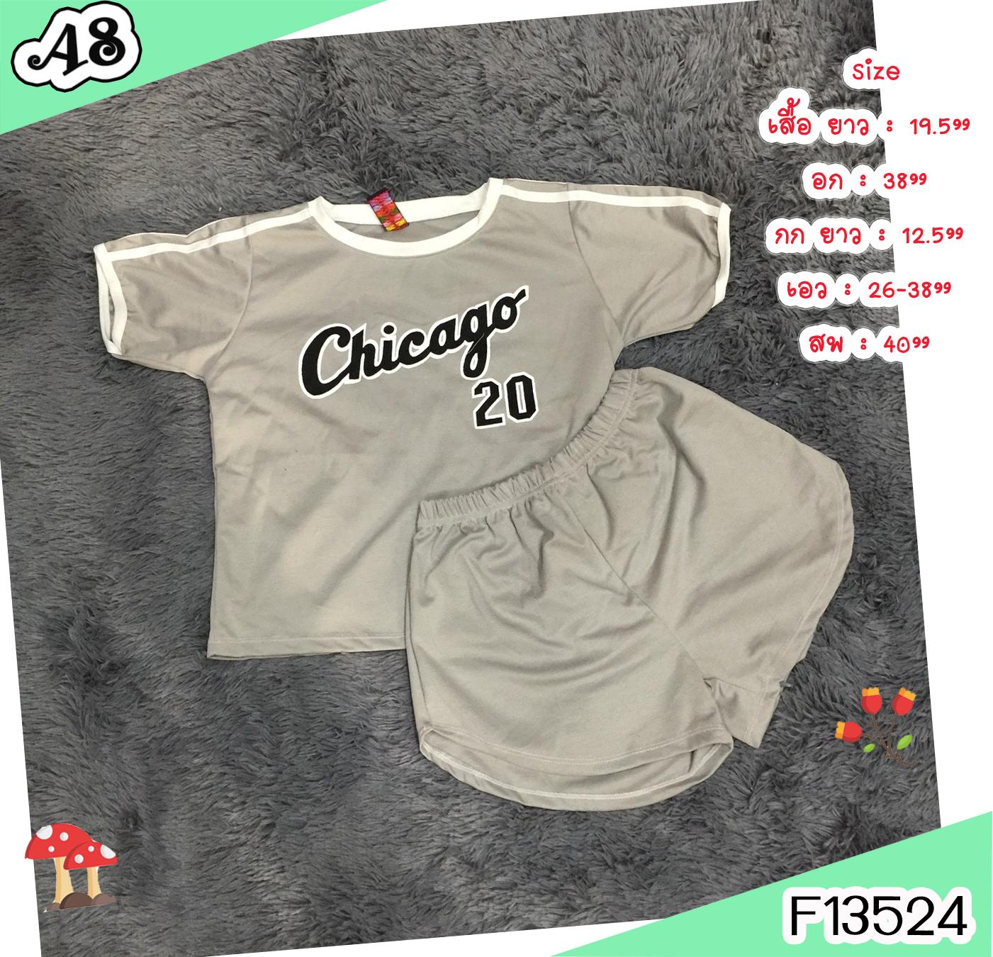 F13524 เซ็ต 2 ชิ้น เสื้อ+กางเกงขาสั้น สกรีน chicago20 ที่หน้าอก กางเกงใส่ยางยืดรอบเอว สีเทา