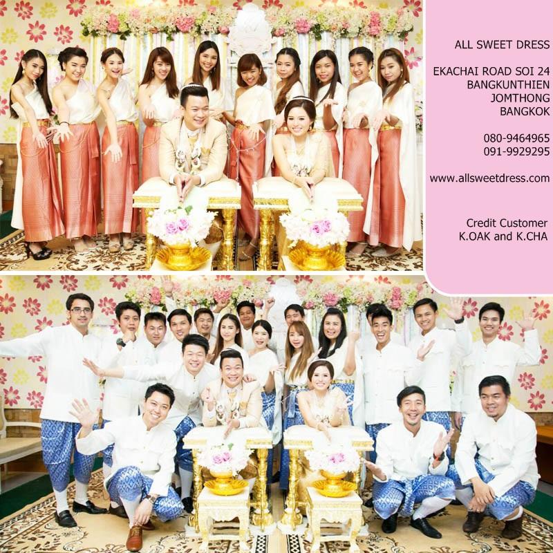 รีวิวชุดไทยเพื่อนเจ้าสาวสไบเรียบสีครีมผ้าถุงยาวสีชมพูและเพื่อนเจ้าบ่าวเสื้อราชประแตนชาย โจงกระเบนสีน้ำเงินแบบรวมหมู่ในงานแต่งงานพิธีเช้าของน้องโอ็คและน้องช่า ที่เหมาเป็นเซทไปให้เพื่อนๆ ใส่กันในงานแต่งงานที่จัดขึ้นที่ร้านอาหารไพบูลย์ สิงห์บุรีเลยค่ะ