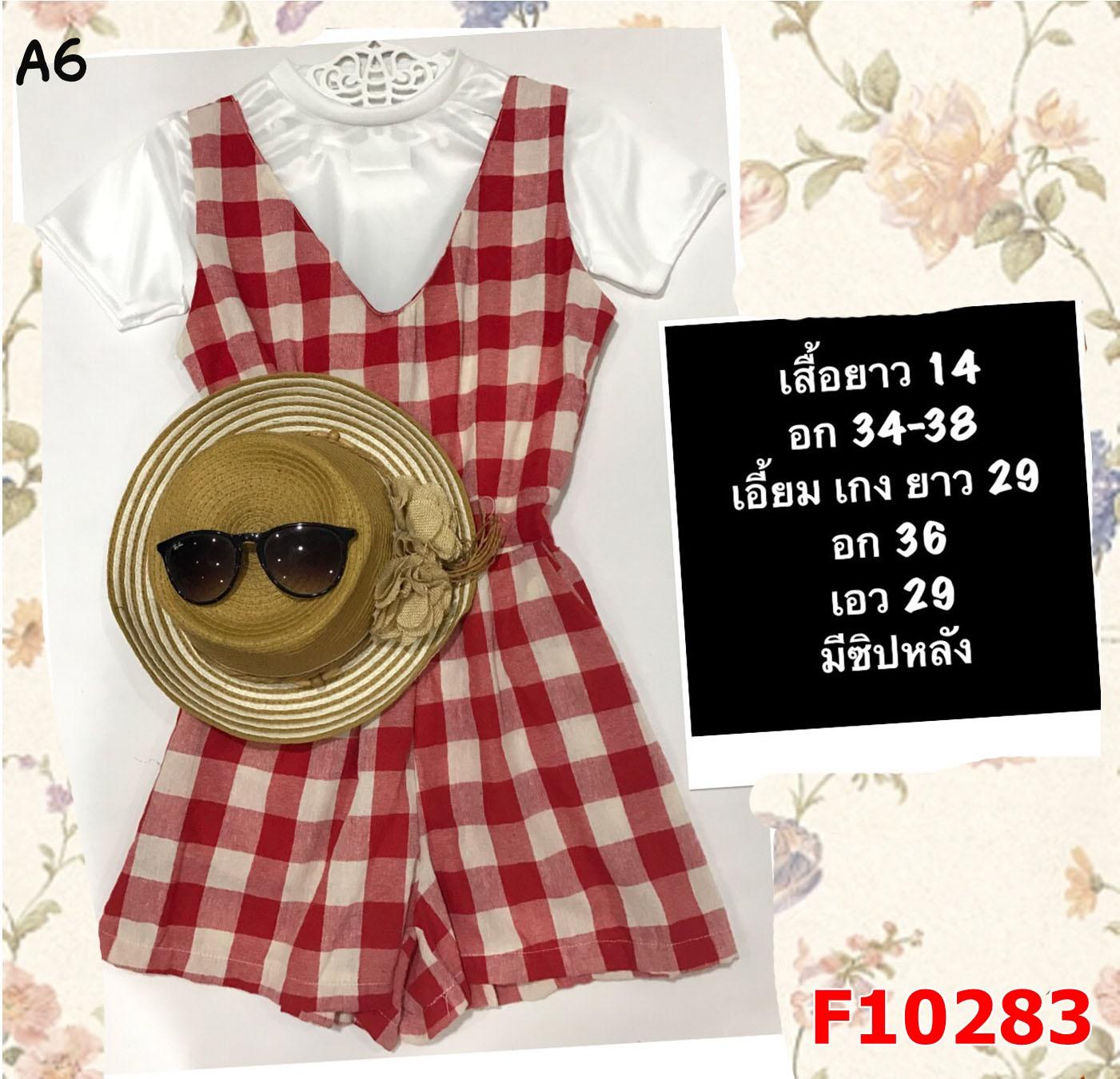 F10283 เซต 2 ชิ้น เอ๊๊ยมกางเกง ลายสก๊อต (งานซิปหลัง) สีแดง/ขาว + เสื้อตัวใน