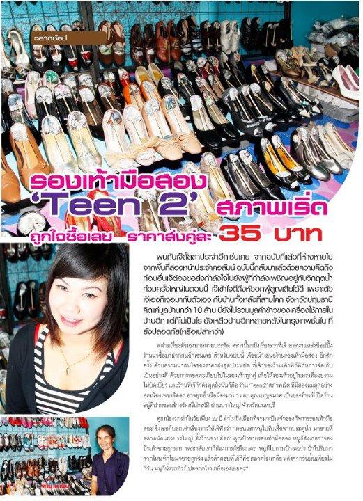เว็๋บไซต์ร้านรองเท้ามือสอง www.Mama-Shoes.com