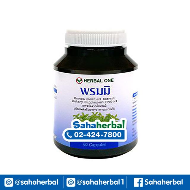 Herbal One พรมมิ เฮอร์บัล วัน พรมมิ SALE 60-80% ฟรีของแถมทุกรายการ