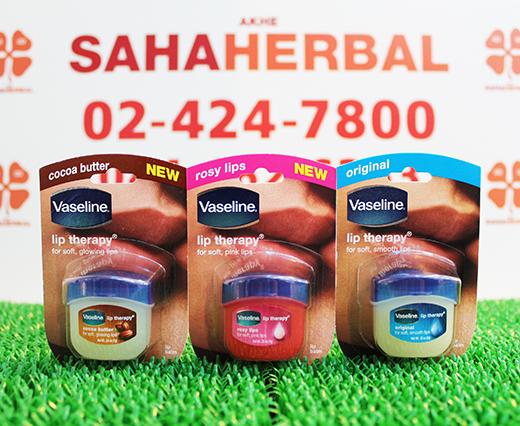 Vaseline Lip Therapy วาสลิน ลิปบาล์ม SALE 60-80% ฟรีของแถมทุกรายการ