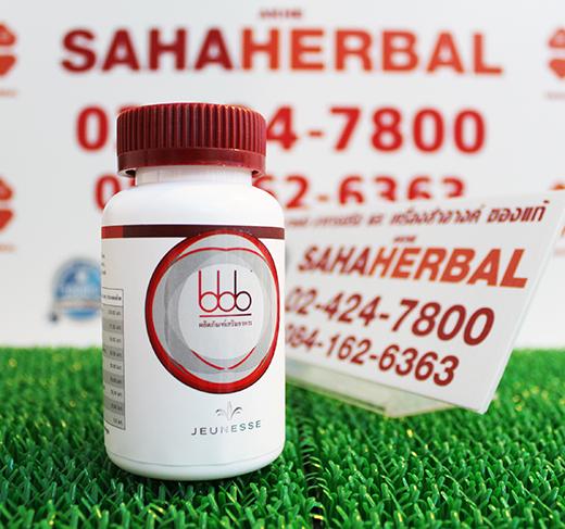 bbb ลดน้ำหนัก บีบีบี SALE 60-80% ฟรีของแถมทุกรายการ