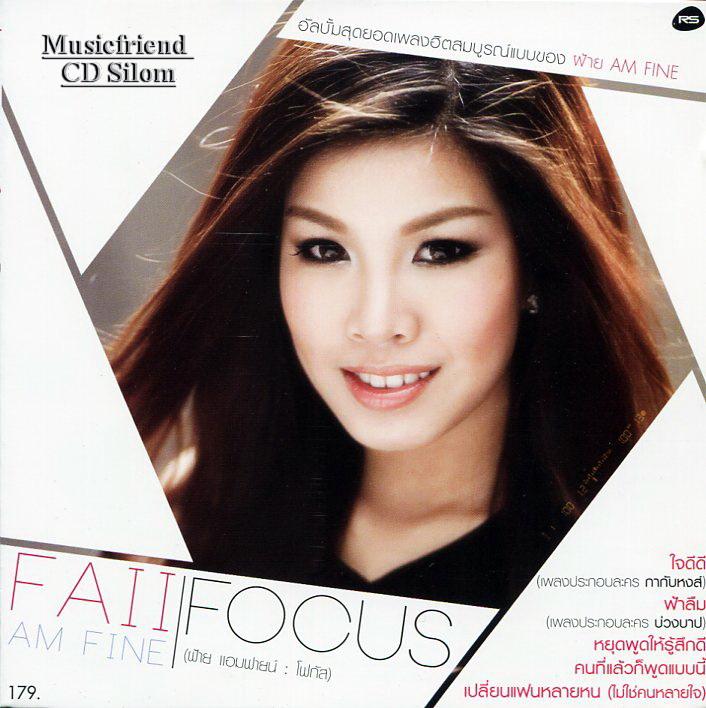 ฝ้าย Fai Am Fine ชุด Focus cd