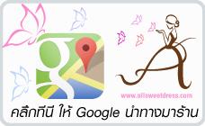 คลิ๊กให้ Google Map นำทางมาร้านได้ที่นี่ค่ะ