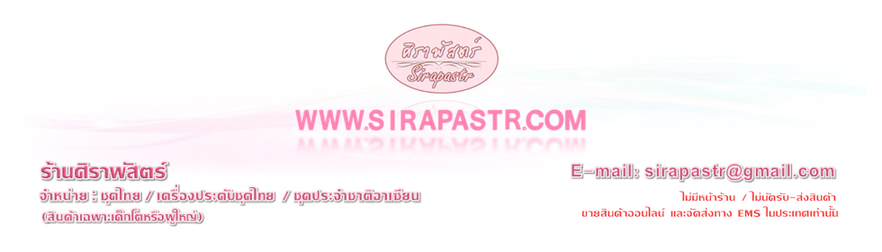 ร้านศิราพัสตร์ [Sirapastr] :: จำหน่ายชุดไทย-ชุดอาเซียน-เครื่องประดับ (สำหรับผู้ใหญ่หรือเด็กโต)