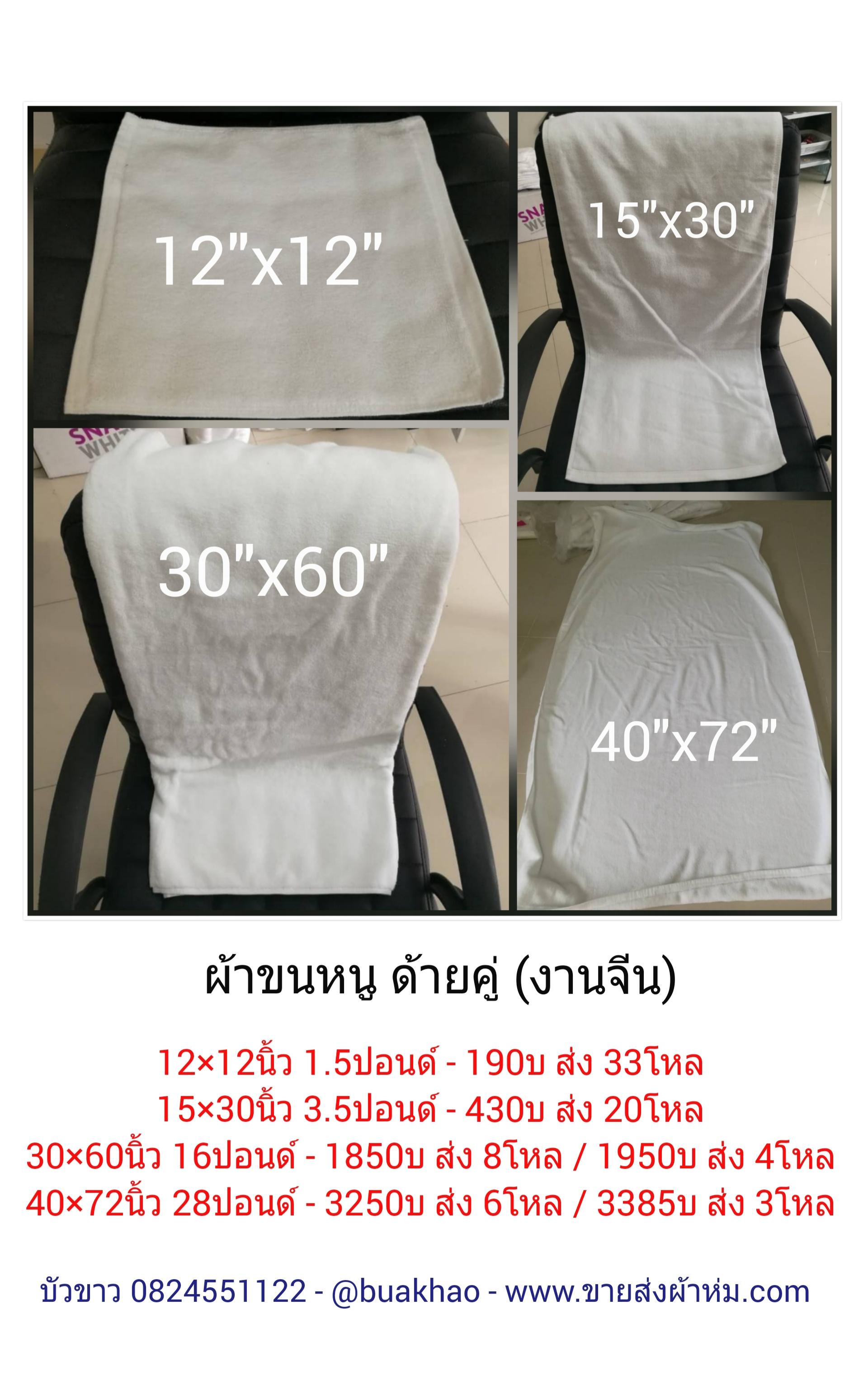 ผ้าขหนนู ด้ายคู่ สีขาว (งานจีน) 30*60นิ้ว 16ปอนด์ 1950บ ส่ง 4โหล