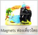 ของที่ระลึก แม่เหล็กติดตู้เย็นสถานที่ท่องเที่ยวไทย