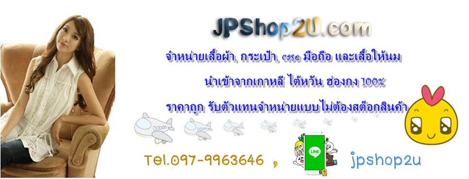 JPshop2U
