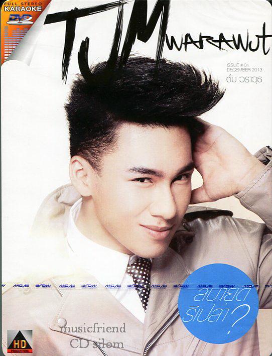 DVD Karaoke,ตั้ม วราวุธTum Warawut ชุด สบายดีรึเปล่า