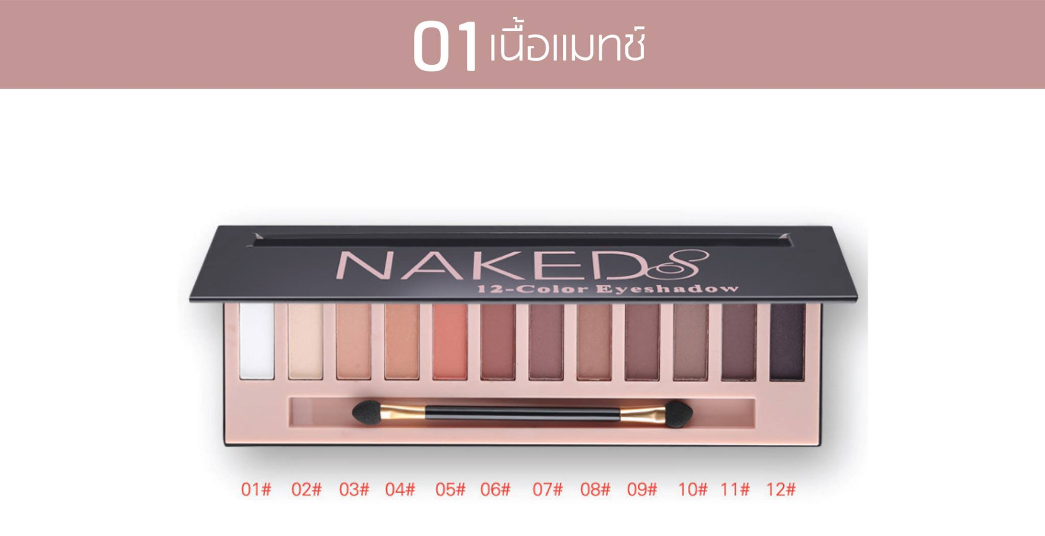 5507 Naked_Palette เนื้อแมท