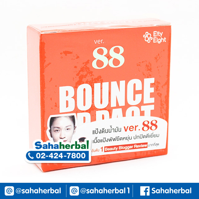 แป้งดินน้ำมัน Ver.88 BOUNCE UP PACT SALE 60-80% ฟรีของแถมทุกรายการ
