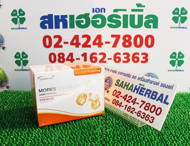 Mores Collagen มอร์ส คอลลาเจน SALE 60-80% ฟรีของแถมทุกรายการ