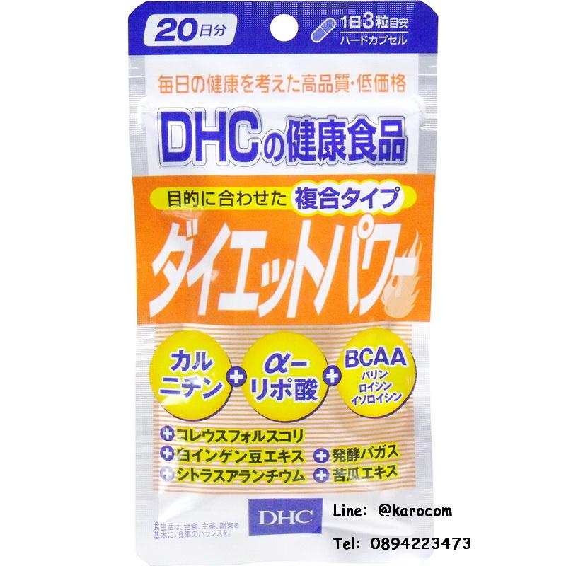 dhc diet power ลดน้ำหนัก