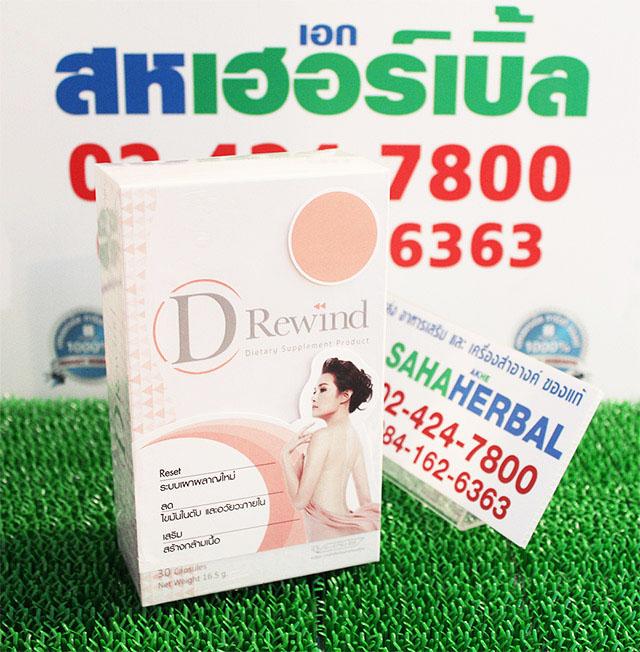 D Rewind ผลิตภัณฑ์เสริมอาหารที่ช่วยเร่งการเผาผลาญไขมัน SALE 60-80% ฟรีของแถมทุกรายการ