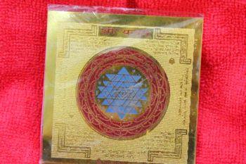 ศรี จักรา ยันตรัม (Sri Chakra Yantram)