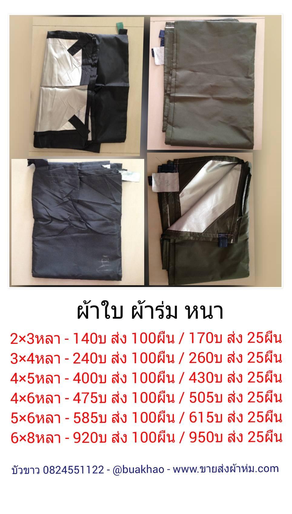 ผ้าใบ ผ้าห่ม หนา 3x4หลา - ผืนละ 260บ ส่ง 25ผืน
