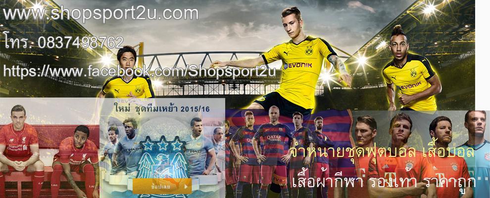 Shopsport