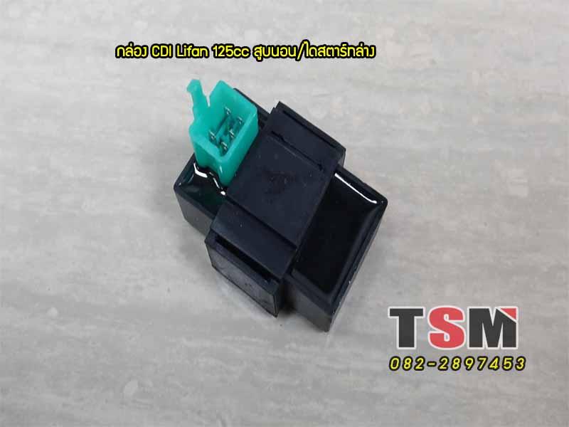 กล่องCDI Lifan สูบนอน125cc