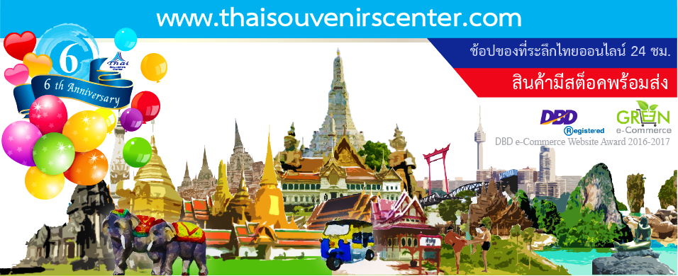 Thai Souvenirs Center