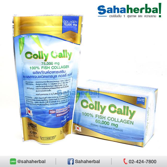Colly Cally Callagen คอลลี่ คอลลี่ คอลลาเจน SALE 60-80% ฟรีของแถมทุกรายการ